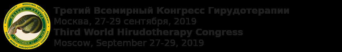 Третий мировой конгресс по Гирудотерапии